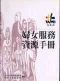 台北市婦女服務資源手冊